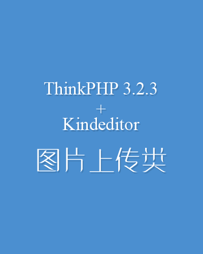 ThinkPHP3.2.3+Kindeditor图片上传类