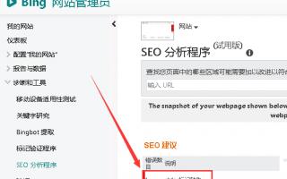 网站seo优化中常用的html标签及其用法