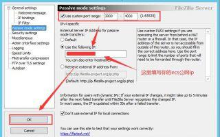 FileZilla Server在阿里云ecs搭建ftp服务器无法链接
