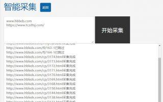 无需写任何规则,智能一键采集网页内容-php采集源码
