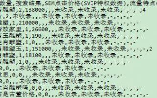 mysql导入csv文件及多个csv的合并方法