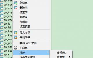 意外断电导致mysql表出错:Table xxx is marked as crashed and should be repaired
