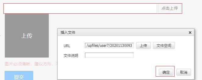 KindEditor调用文件上传功能